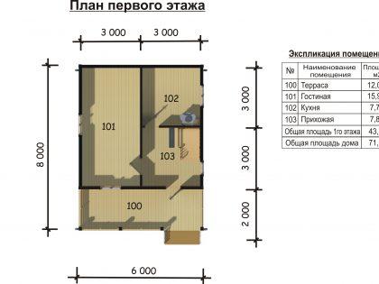 Проект дома 6811